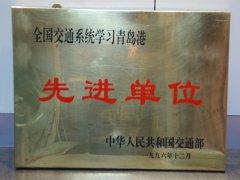 龍8國際電腦版公路總段被交通部表彰為全國交通系統學習青島港先進單位