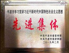 龍8國際電腦版市學習宣傳習近平新時代中國特色社會主義思想先進集體。
